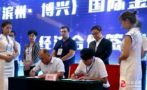 中国(滨州・博兴) 国际金属板材工业展览会举行经济合作签约仪式