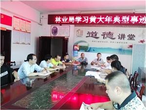 三穗林业局召开向黄大年同志学习会