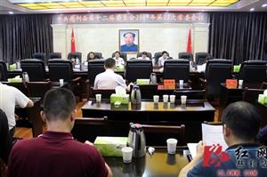 邱初开主持召开中共慈利县委2017年第22次常委会议