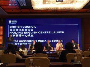 英国文化教育协会南京英语中心新闻发布会