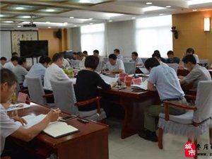 枣庄市召开市食安委全体成员会议
