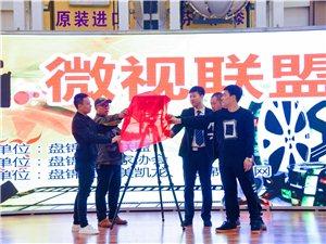盘锦微视联盟开机仪式暨首期段子剧拍摄于2017年11月1日在红星美凯龙隆重举行