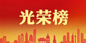 第五届全国文明城市名单发布,西峡榜上有名
