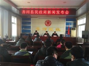 齐河:农村低保平均标准同比增长10.52% 实施临时救助213人次