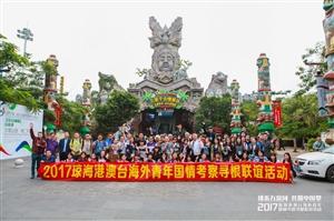 从博鳌到三亚――2017琼海港澳台海外青年国情考察寻根联谊活动进行时