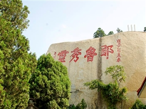 邹鲁文化与中国梦暨2017邹鲁文化城市座谈会将在孟子故里邹城召开