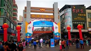 海南国际旅游岛购物节暨首届琼海美食文化节在银海杂粮街成功举办