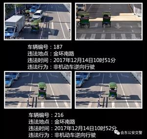 【交通违法曝光台】会东县12月份交通违法行为大曝光第六期,有您吗?