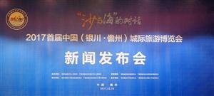 2017首届中国(银川・儋州)城际旅游博览会新闻发布会在海南儋州召开