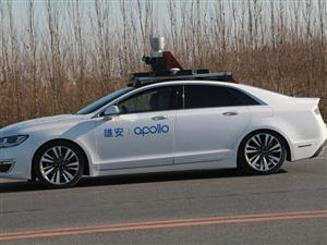 百度阿波罗雄安无人驾驶车在安新县测试运行