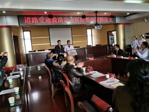 道路交通救助定点医院揭牌仪式在沛县中医院举行