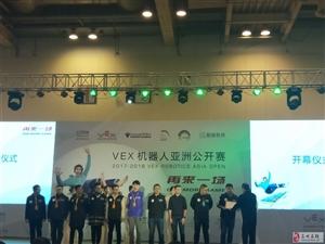 全球最大VEX机器人亚洲公开赛落户园区