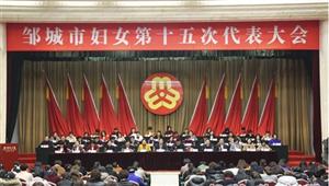 邹城市妇女第十五次代表大会胜利召开(图文)