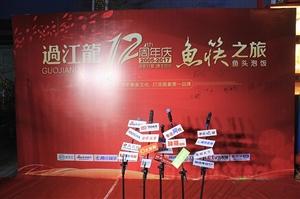 感恩有您――枣庄过江龙酒店举行开业12周年系列庆祝活动