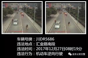 【交通违法曝光台】会东县12月份交通违法行为大曝光第八、九期,有您吗?