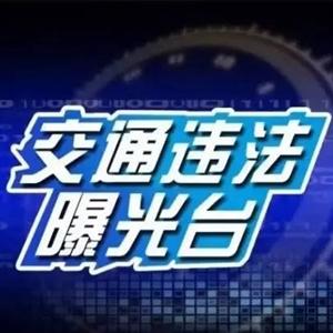 【交通违法曝光台】会东县1月份交通违法行为大曝光第一期,有您吗?