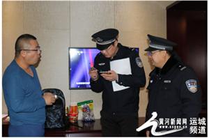 绛县公安局开展元旦节前治安大清查