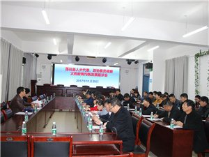 莲花县人大代表、政协委员调研义务教育均衡发展