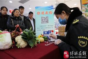 """博兴县食品药品监督管理部门开展""""食安护佳节行动"""""""