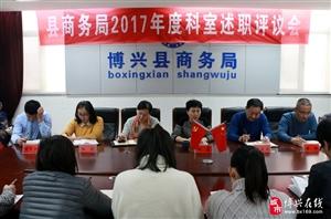 博兴县商务局开展2017年度科室述职民主评议活动