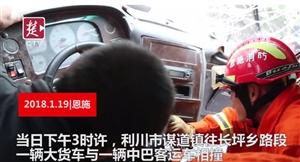 利川一货车迎头撞上中巴 驾驶室变形司机被困