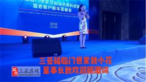 三亚福临门世家举行节能隔热黑科技发布会