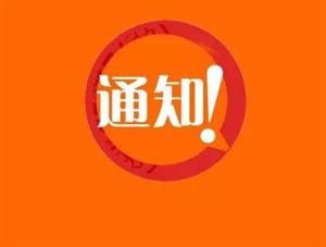 关于全县小学幼儿园停课的通知:元月25日,全县小学暂停课一天