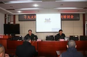 高邑县开展宗教领域十九大精神学习培训会