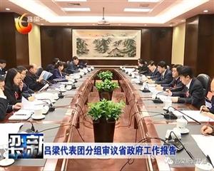 吕梁代表团分组审议省政府工作报告
