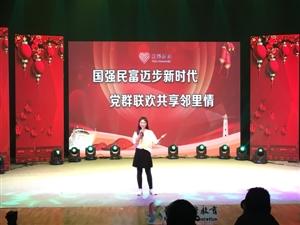 淮安市引河社区举办迎新春文艺演出暨社区表彰大会