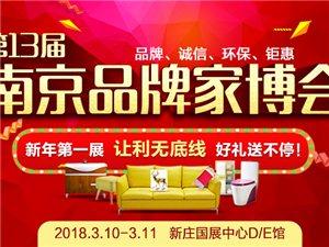 第13届南京品牌家博会将于3月10日―11日在南京新庄国展中心D/E馆举办