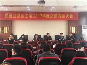 民进江夏区工委2017年度总结表彰大会隆重召开