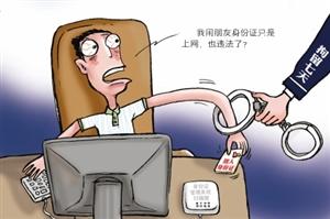 鄂州男子冒用他人身份证上网被拘