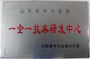 """我县4家企业被认定为省级中小企业""""一企一技术""""创新企业"""
