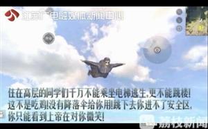 旅行青蛙、吃鸡被南京女初中生做成了安全教育短片