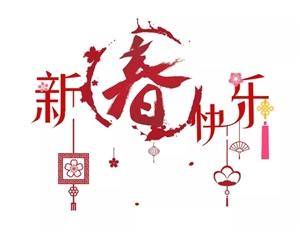 中共汉中市委书记春节祝辞