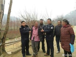 汉中男子突犯疾病无故殴打路人 持匕首刺向村民