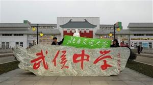 北京交通大学实践团在汉中开展宣讲活动