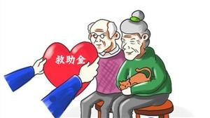 广饶县70周岁以上老年人喜领生活救助金