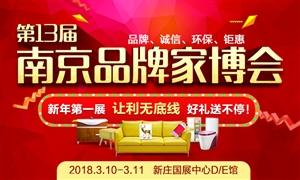 南京品牌家博会巨惠来袭3月10日南京新庄国展中心开展