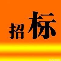 关于:利津县城区信号机和交通信号灯安装工程招标公告