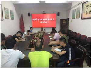 提蒙乡召开2018年政府投资项目推进会