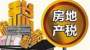 大局已定!房地产税要来了!滨州这6种人要哭……