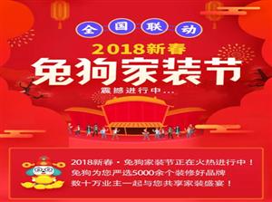 2018新春・兔狗家装节・南京站 大牌云集、千余款产品任你挑!