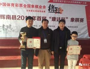 业余棋王赛丨吉林赛区 辉南预选赛成绩出炉