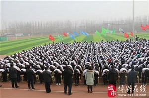 博兴二中举行高考冲刺誓师大会