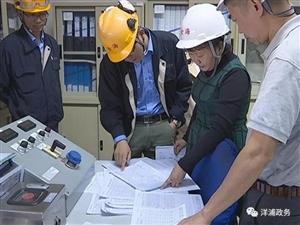 海南省质监局督查我区化工企业安全生产工作