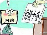 """微博""""咸阳身边事""""违规被约谈"""