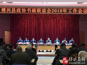 博兴县政协书画联谊会召开2018年工作会议