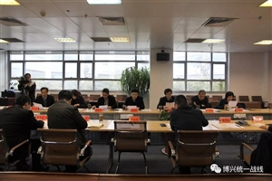 博兴县新阶联工作推进会议召开